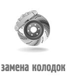 Замена колодок Вольво (Volvo)