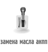 Замена масла в АКПП Вольво (Volvo)