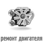 Ремонт двигателя Вольво (Volvo)