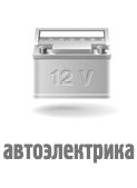 Автоэлектрик Вольво (Volvo)
